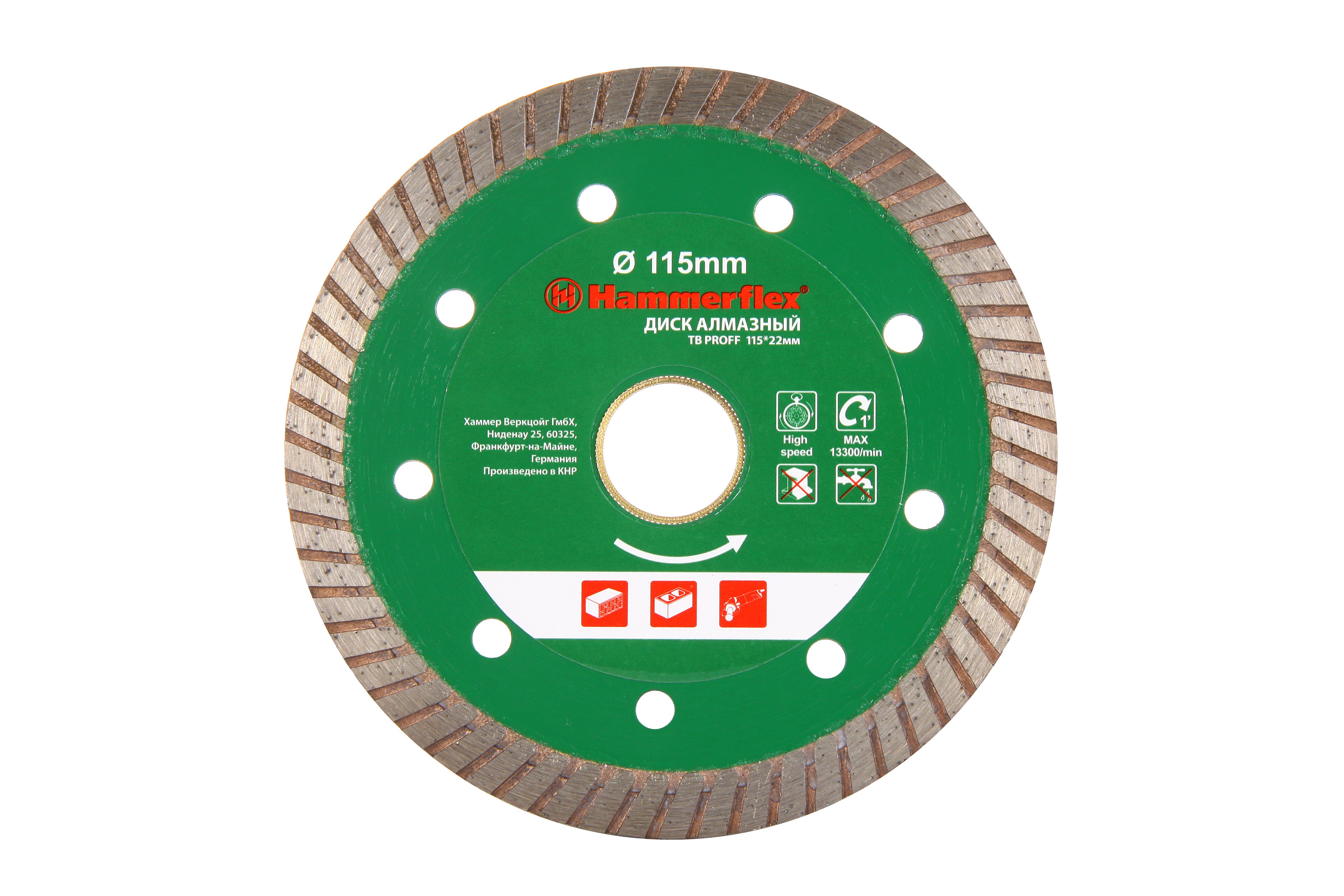 Круг алмазный Hammer 206-151 db tb proff диск алмазный diam 150х22 2мм master турбо 000160