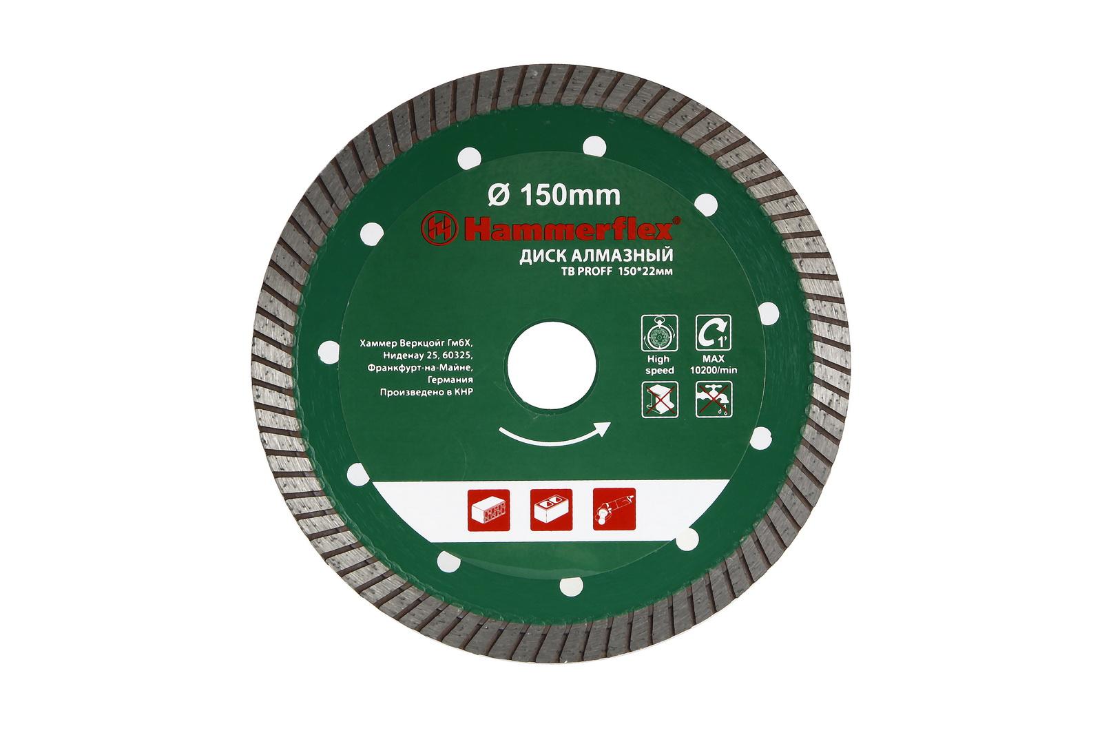 Круг алмазный Hammer 206-153 db tb proff диск алмазный hammer 206 105