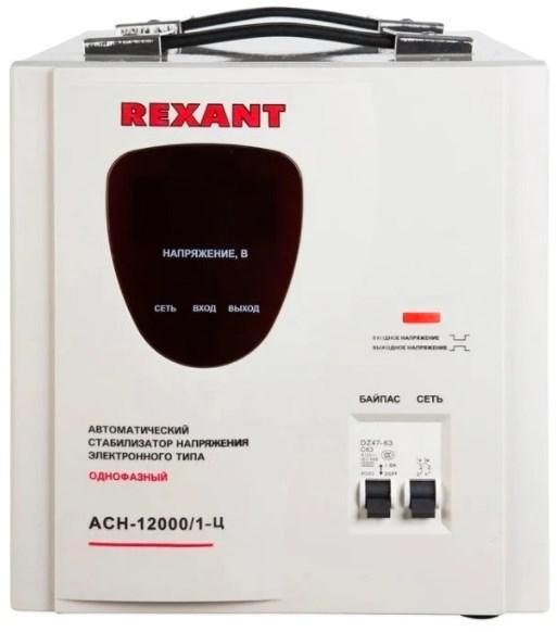 Купить со скидкой Стабилизатор напряжения Rexant Ach-12000/1-Ц