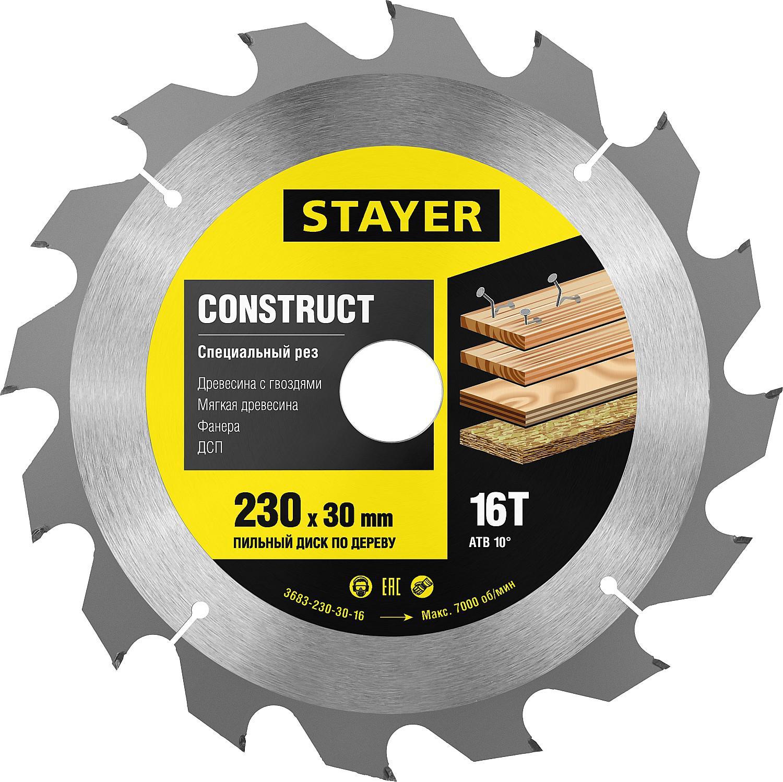 Диск пильный Stayer Ф230х30мм 16зуб. (3683-230-30-16)