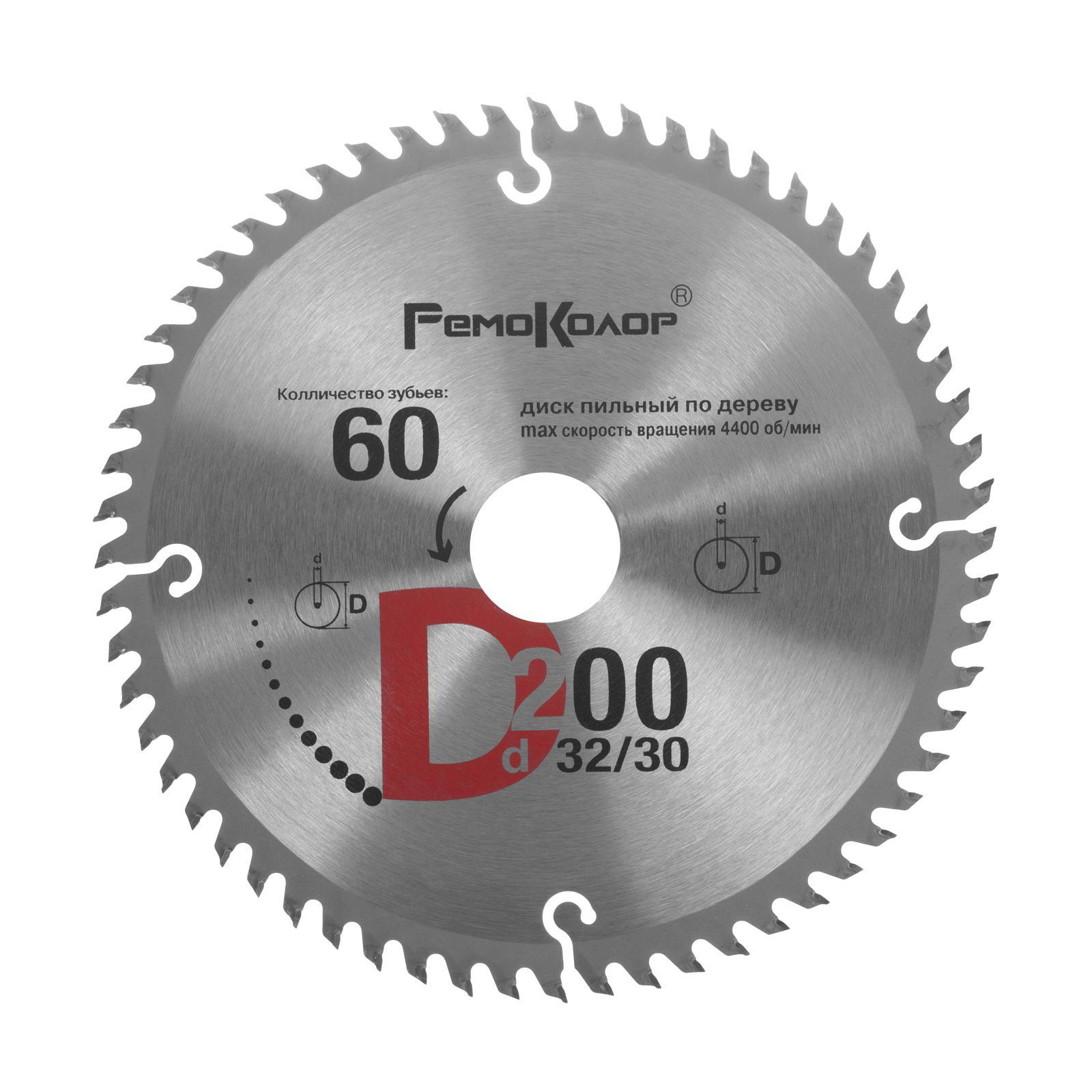 Диск пильный РемоКолор Ф200х32мм 60зуб. (74-1-205)