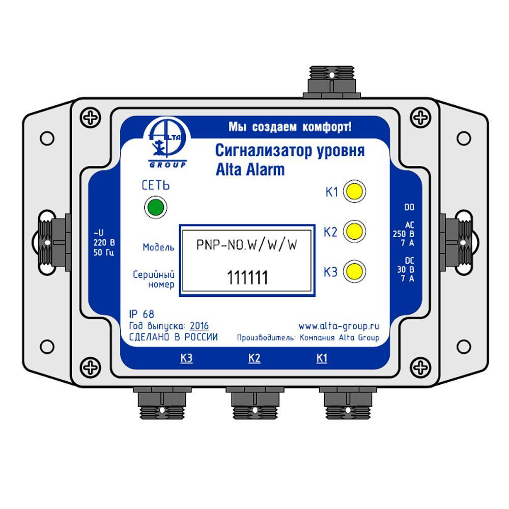 Сигнализатор уровня Alta Alarm kit 2