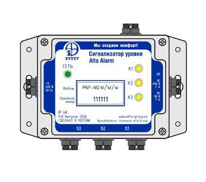 Сигнализатор уровня ALTA Alarm Kit 3
