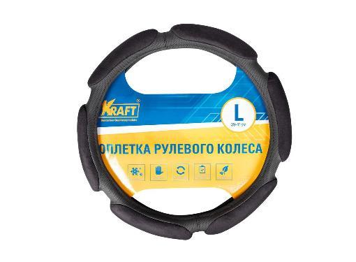 Оплетка KRAFT KT 800326