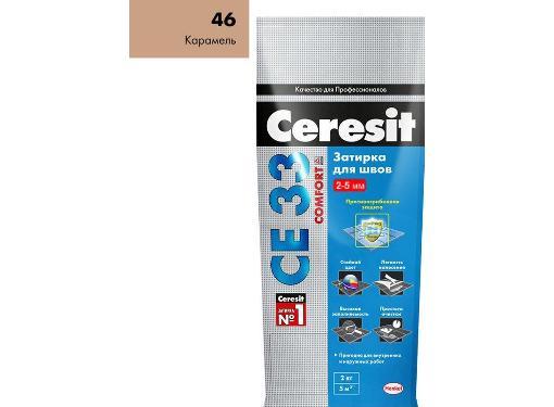 Затирка CERESIT CE33 S №46 карамель 2-5мм 2кг