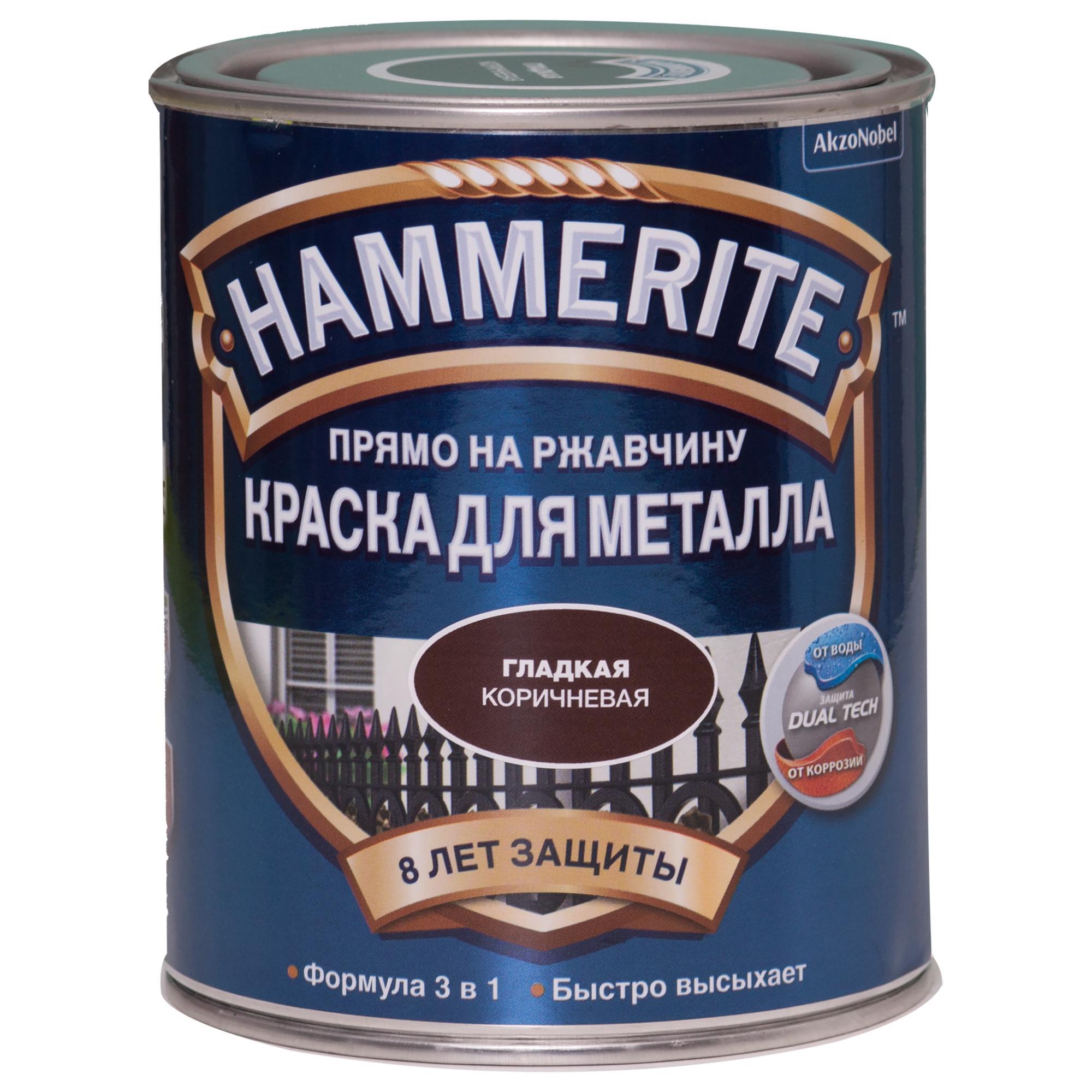 Краска для металла Hammerite гладкая коричневая 0,75 л