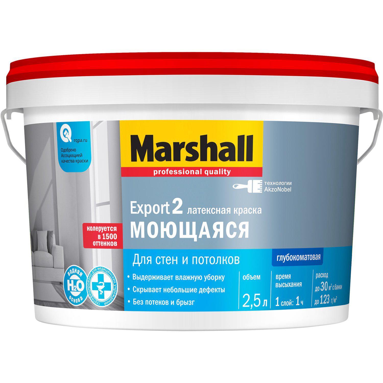 Краска Marshall Export-2 bw 2,5 л