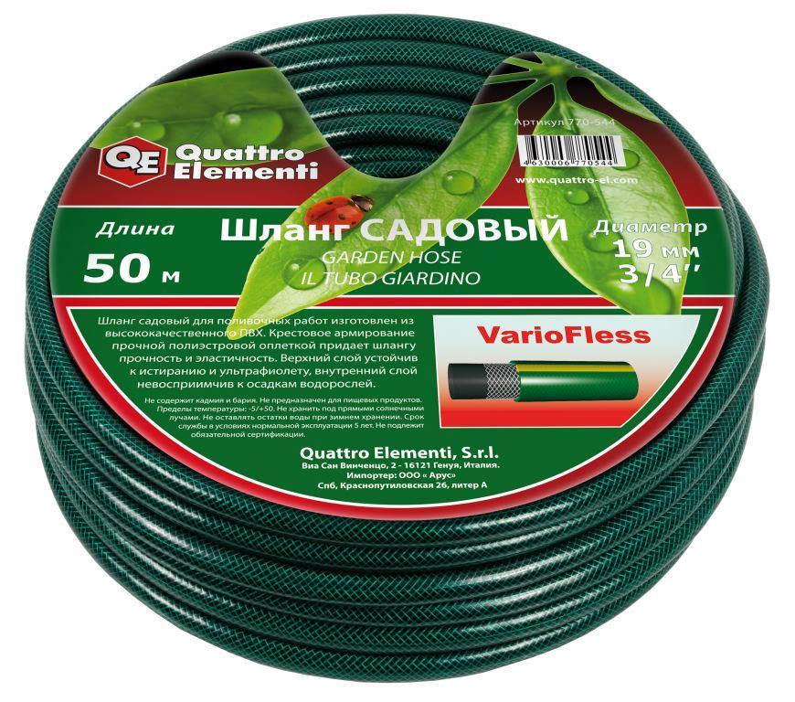 Шланг Quattro elementi Variofless  садовый, 3/4'', 50 м шланг садовый economic трехслойный 3 4 30м