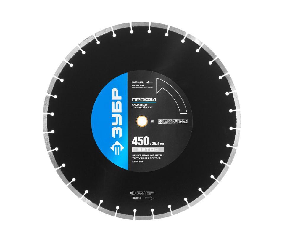 Круг алмазный ЗУБР Профессионал БЕТОНОРЕЗ (36665-450_z01) Ф450х25.4мм по бетону