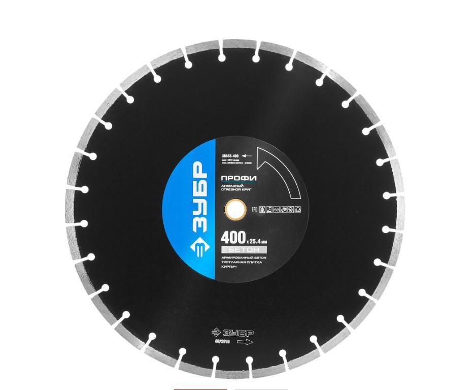 Круг алмазный ЗУБР Профессионал БЕТОНОРЕЗ (36665-400_z01) Ф400х25.4мм по бетону