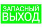 Знак TDM ЗАПАСНЫЙ ВЫХОД 200х100мм (SQ0817-0057)