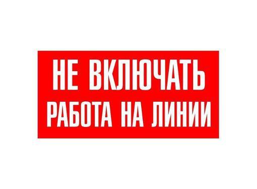 Плакат TDM Не включать. Работа на линии 200х100мм (SQ0817-0038)