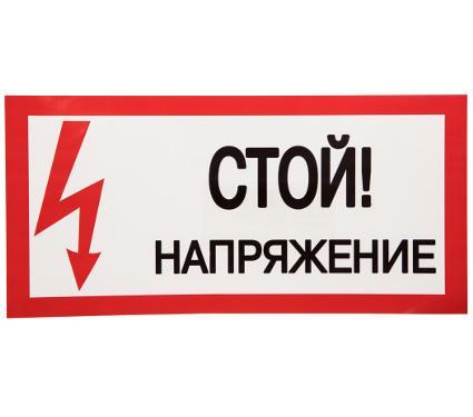 Плакат TDM Стой. Напряжение 200х100мм (SQ0817-0033)