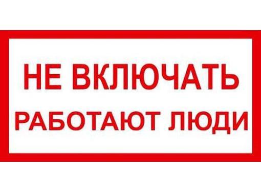 """Знак IEK """"Не включать. Работают люди"""" YPC10-NEVKL-5-010"""