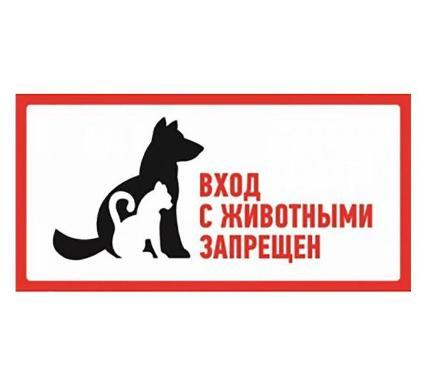 Знак REXANT 56-0040 С животными вход запрещен