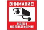 Знак REXANT 56-0031 Внимание, ведется видеонаблюдение