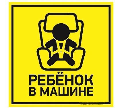 Знак REXANT 56-0045 Ребенок в машине