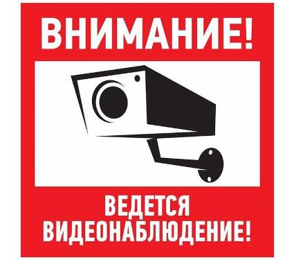 Знак REXANT 56-0058-2 Ообъект охраняется
