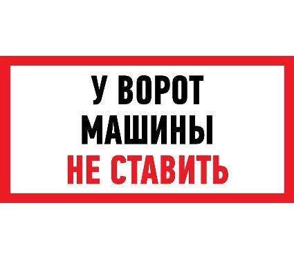 Знак REXANT 56-0038-2 Машины не ставить