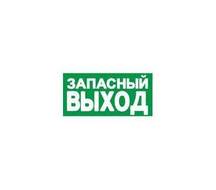 Знак REXANT 56-0020 Указатель запасного выхода