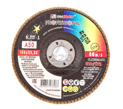 Круг Лепестковый Торцевой (КЛТ) ЛУГА-АБРАЗИВ КЛТ1 150 Х 22 Р 50 (№32)