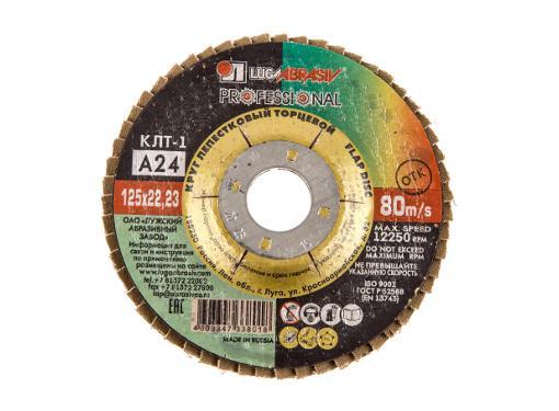 Круг Лепестковый Торцевой (КЛТ) ЛУГА-АБРАЗИВ КЛТ1 125 Х 22 P24