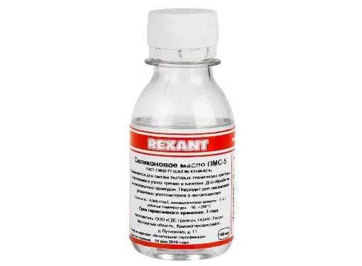 Масло силиконовое REXANT 09-3911 ПМС-5