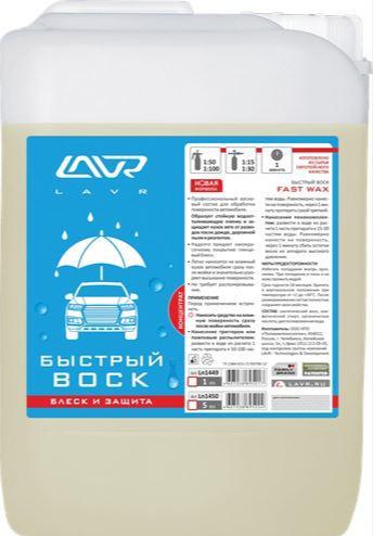 Воск Lavr Ln1450 fast wax