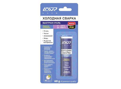 Холодная сварка LAVR Ln1722 Epoxy putty for metal parts
