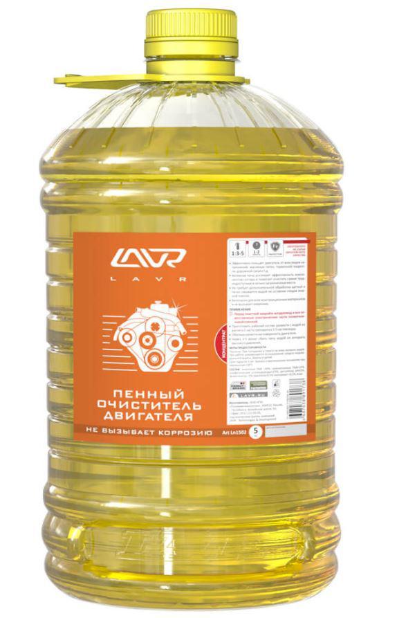 Очиститель двигателя Lavr Ln1502 concentrated foaming motor cleaner anti corrosion
