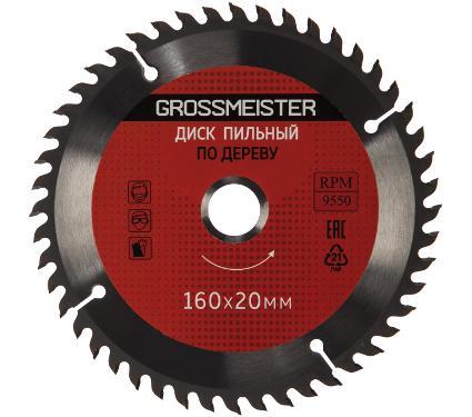 Диск пильный GROSSMEISTER Ф160х20мм 48зуб. (031001003)