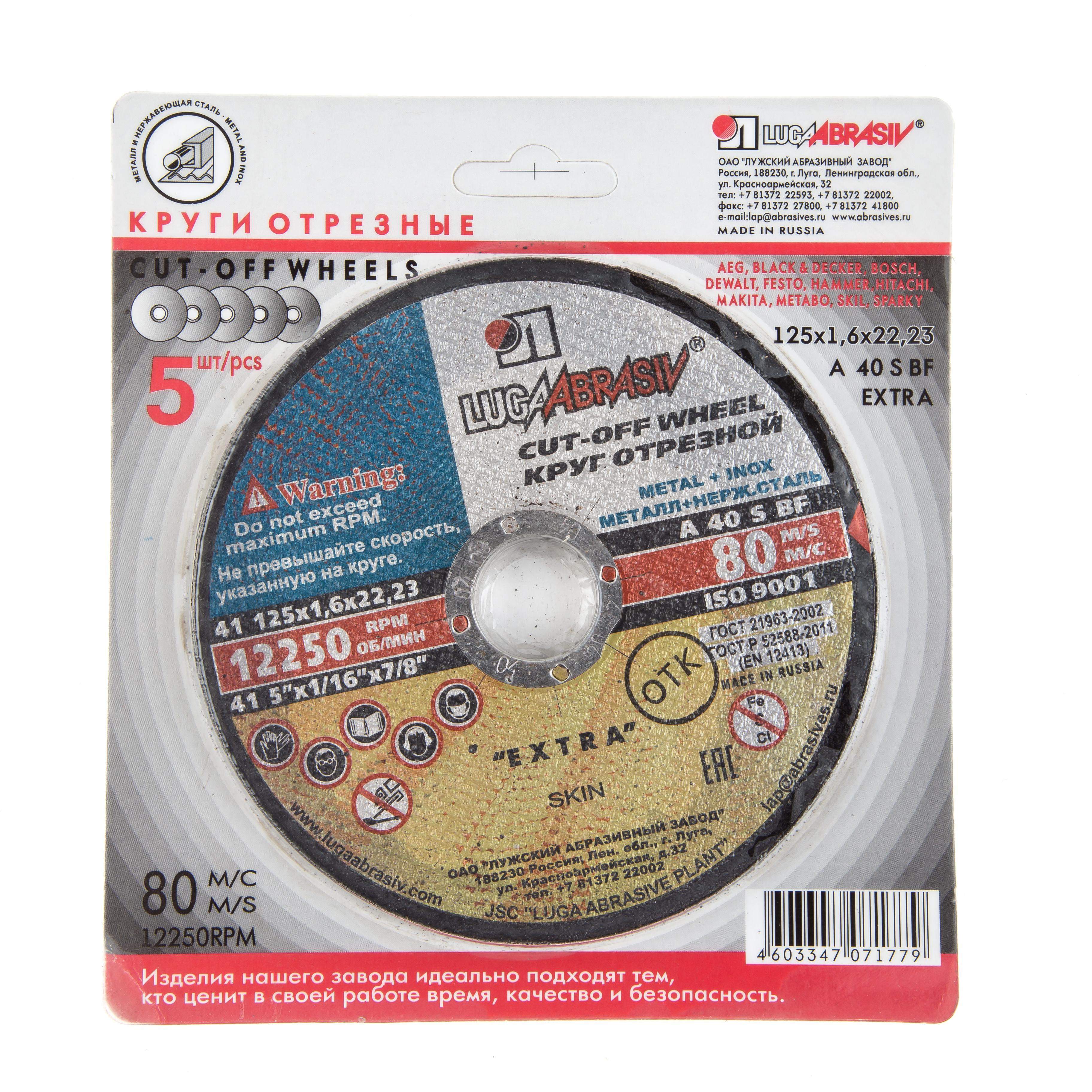 Круг отрезной ЛУГА-АБРАЗИВ 125x1,6x22 А40 skin упак. 5шт. диск x& 039 trike x 125 6 5xr16 4x108 мм et45 hsb fp page 6