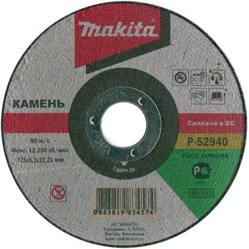 Круг отрезной Makita 125 x 1.0 x 22, по камню круг отрезной makita 115 x 3 2 x 22 по металлу