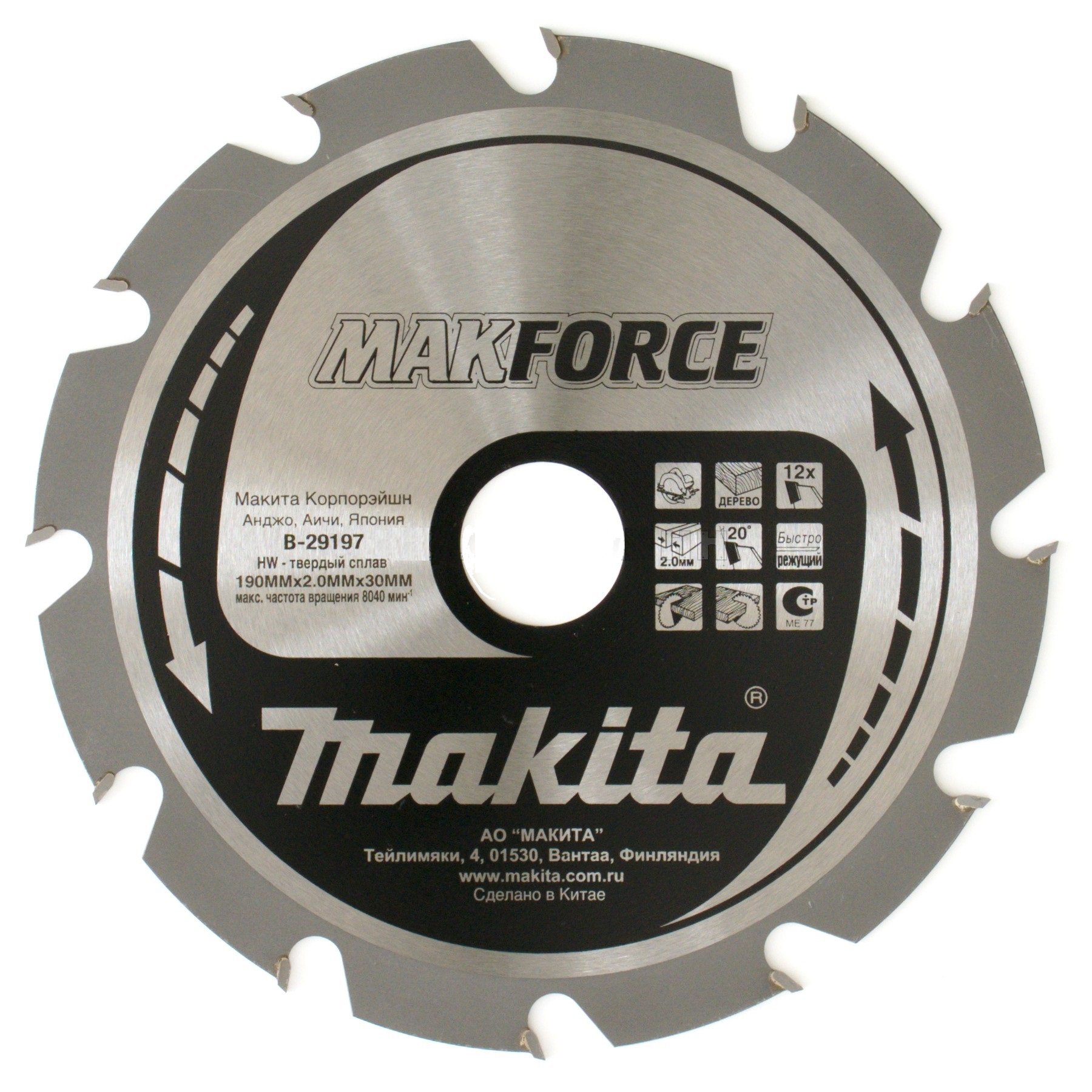 Диск пильный твердосплавный Makita 190 x 12 x 30 190 540nm