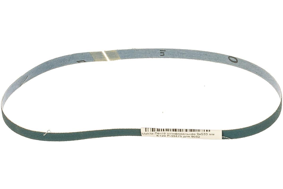 Лента шлифовальная бесконечная Makita 9 x 533 мм, k120, 1 шт. шлифовальная лента 76х457 мм к40 80 120 3 шт makita p 37166