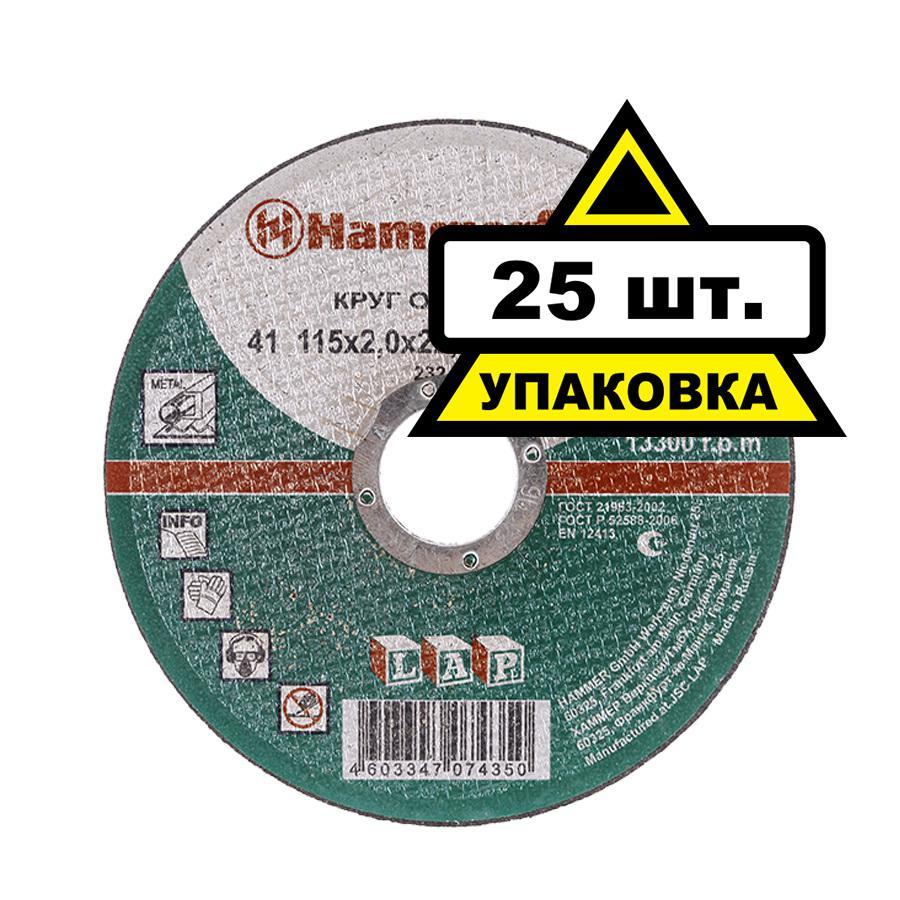 Круг отрезной Hammer Flex 115 x 2.0 x 22 по металлу 25шт круг отрезной hitachi а24 115 х 1 2 х 22 по металлу 50шт