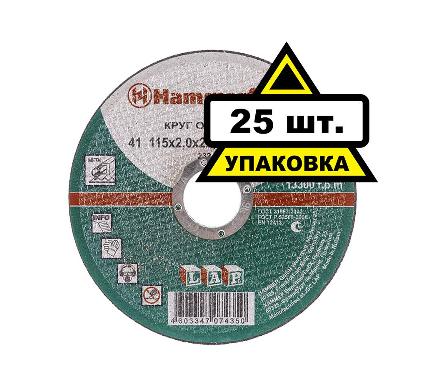 Круг отрезной HAMMER Flex 115 x 2.0 x 22 по металлу 25шт