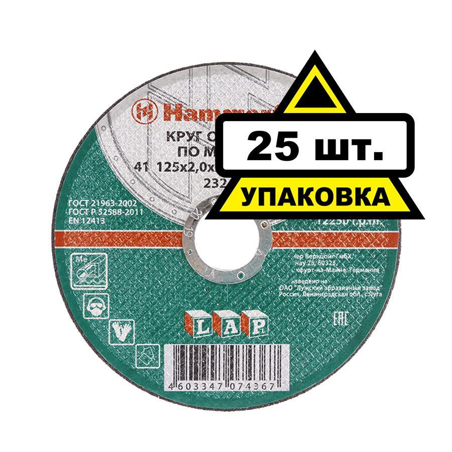 Круг отрезной Hammer Flex 125 x 2.0 x 22 по металлу 25шт круг отрезной hammer flex 115 x 1 6 x 22 по металлу и нержавеющей стали 25шт