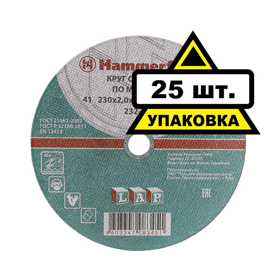 Круг отрезной Hammer Flex 230 x 2.0 x 22 по металлу 25шт круг отрезной hammer 150 x 2 0 x 22 по металлу коробка 200шт