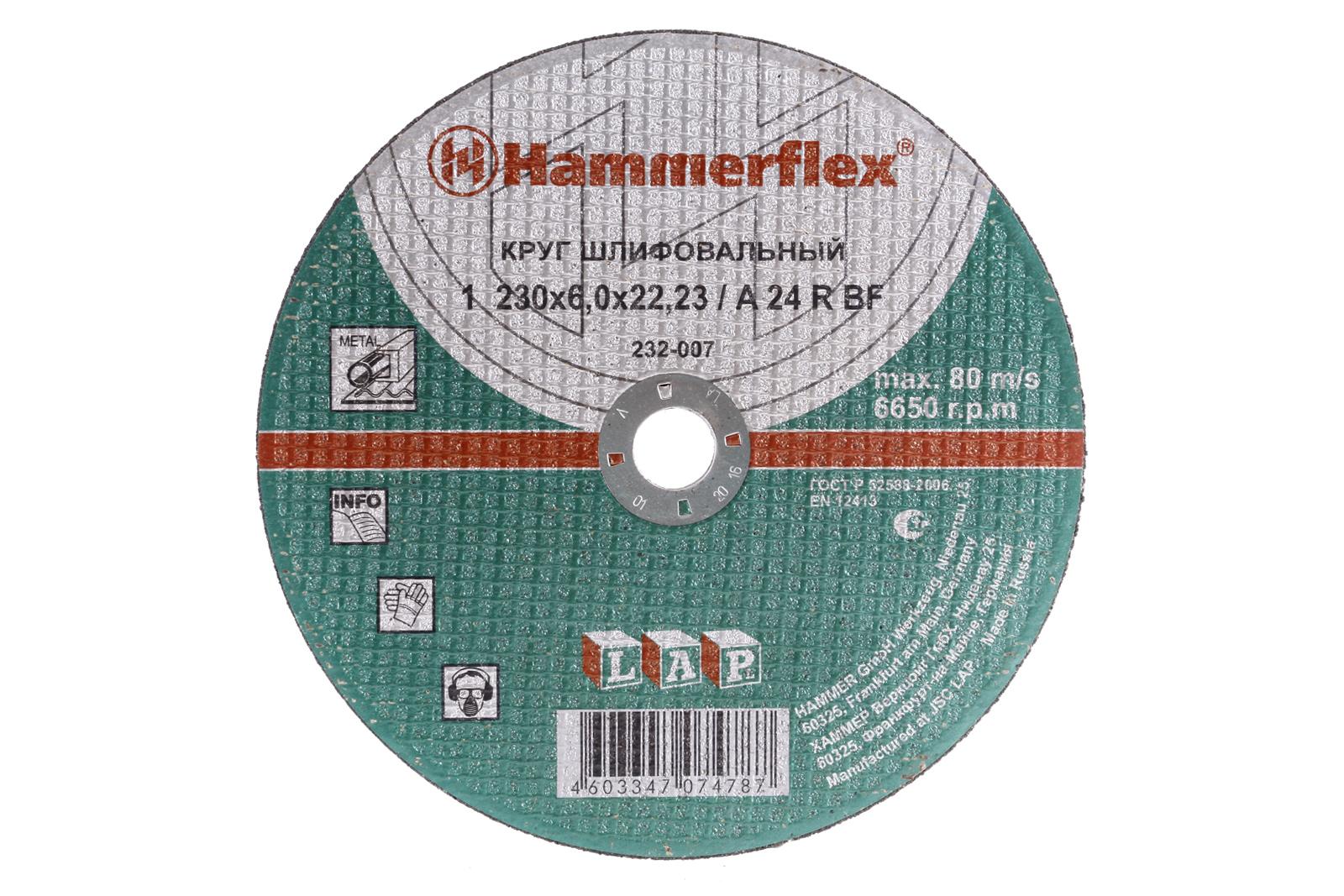 Круг зачистной Hammer 230х6х22мм 14А упак.10шт