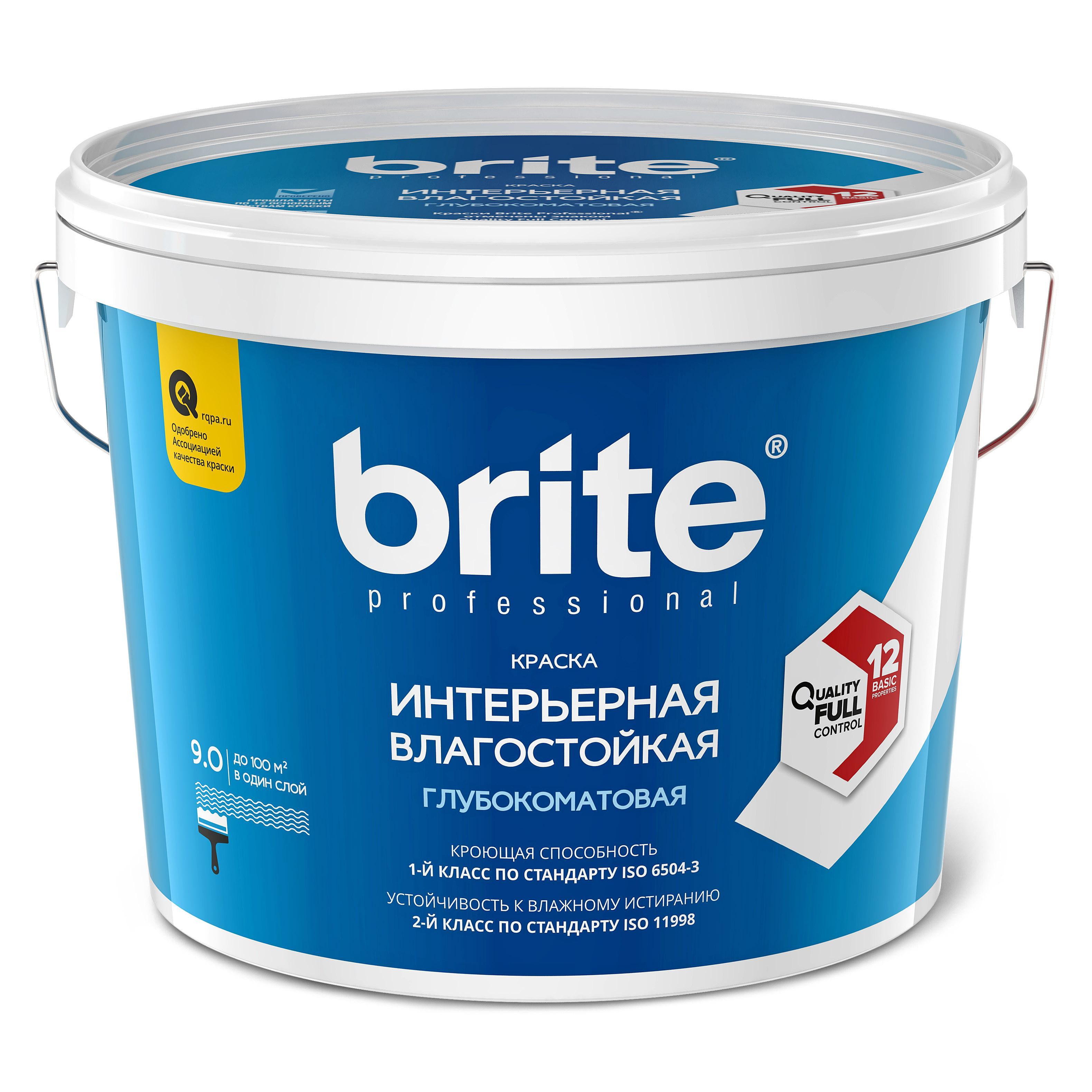 Краска влагостойкая Brite Professional глубокоматовая, 9л (О02251)