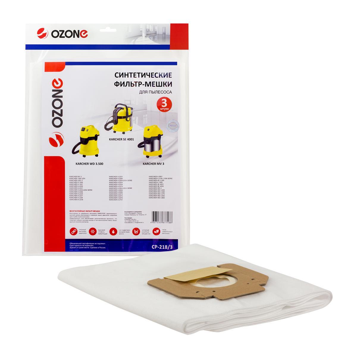Мешок Ozone Cp-218/3 мешок karcher 69043220