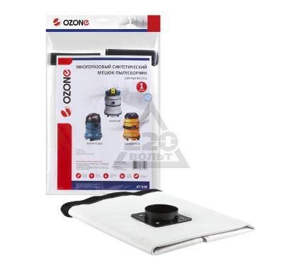 Мешок OZONE XT-509