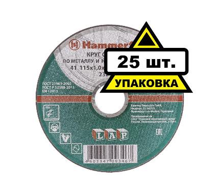 Круг отрезной HAMMER Flex 115 x 1.0 x 22 по металлу и нержавеющей стали 25шт