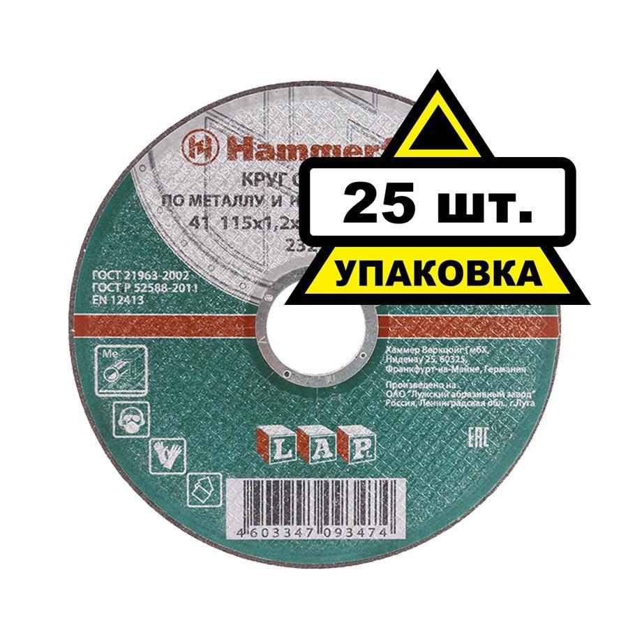 Круг отрезной Hammer Flex 115 x 1.2 x 22 по металлу и нержавеющей стали 25шт круг отрезной hammer flex 115 x 1 6 x 22 по металлу и нержавеющей стали 25шт
