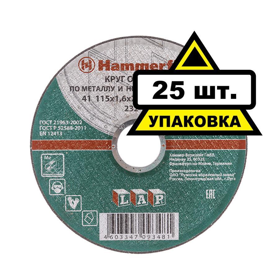 Круг отрезной Hammer Flex 115 x 1.6 x 22 по металлу и нержавеющей стали 25шт круг отрезной hammer flex 115 x 1 6 x 22 по металлу и нержавеющей стали 25шт