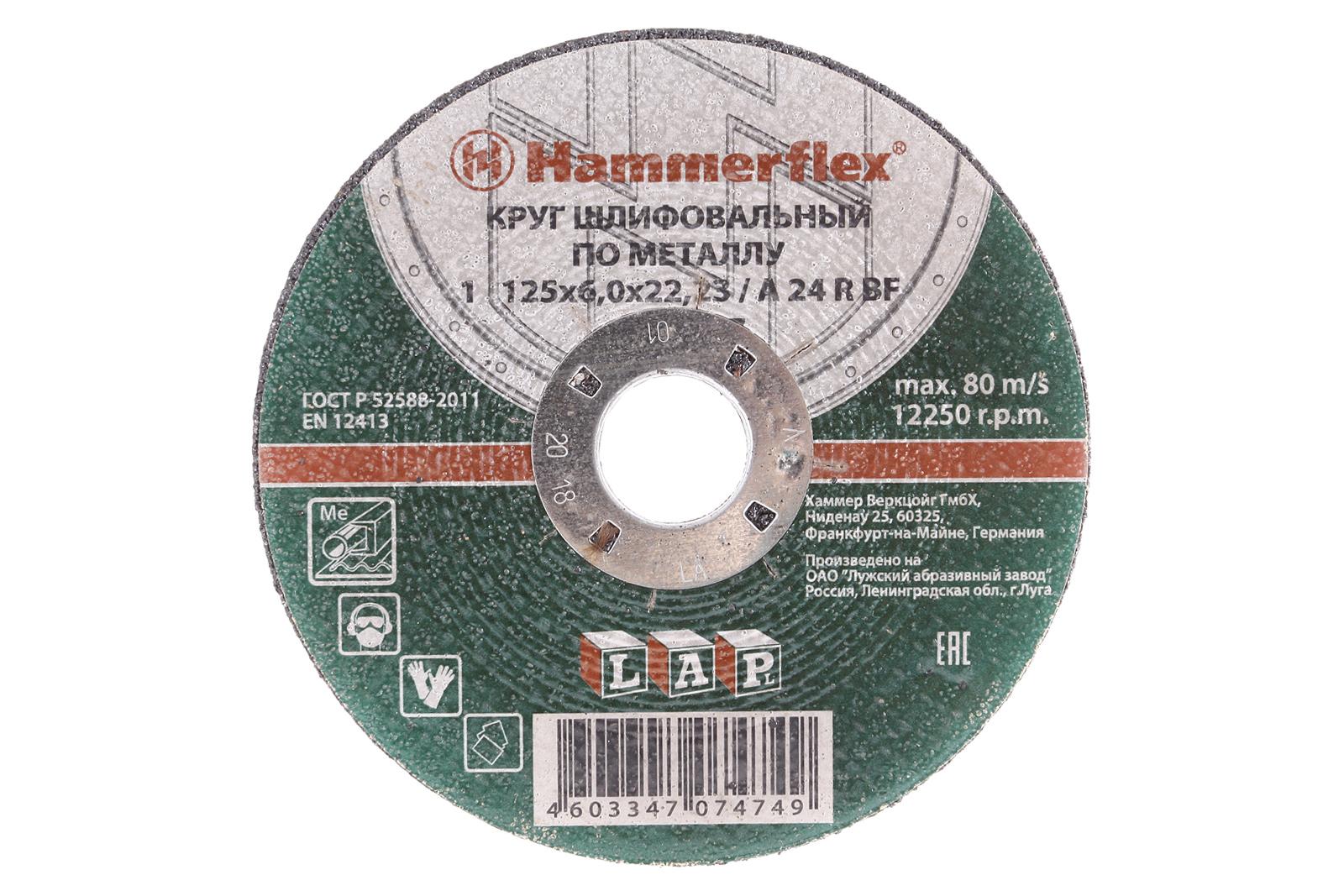Круг зачистной Hammer 125 x 6.0 x 22 по металлу 10шт круг отрезной hammer 150 x 2 0 x 22 по металлу коробка 200шт