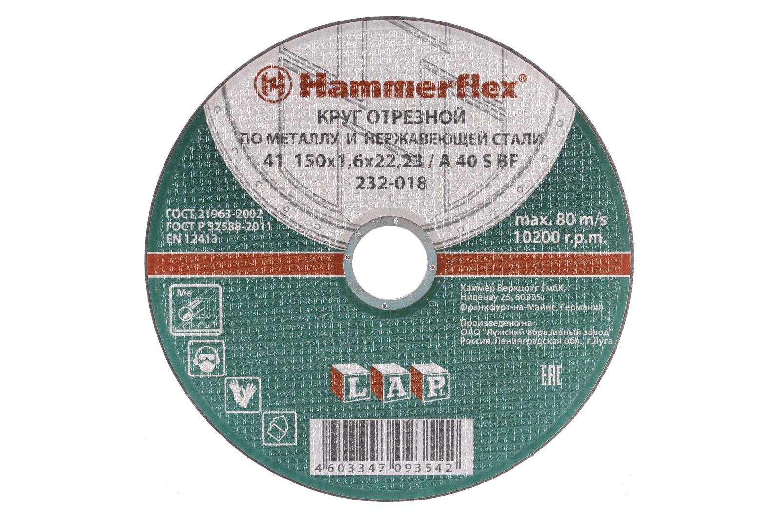 Круг отрезной Hammer Flex 150 x 1.6 x 22 по металлу и нержавеющей стали 25шт круг отрезной hammer flex 115 x 1 6 x 22 по металлу и нержавеющей стали 25шт