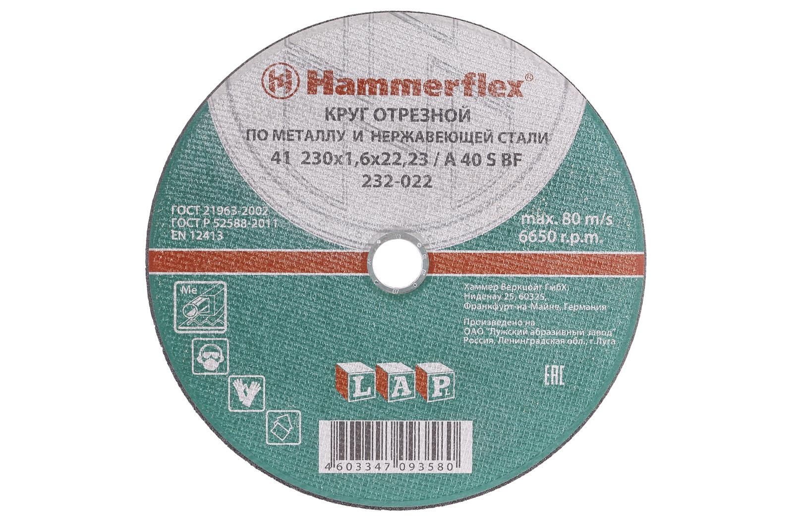 Круг отрезной Hammer Flex 230 x 1.6 x 22 по металлу и нержавеющей стали 25шт круг отрезной hammer flex 115 x 1 6 x 22 по металлу и нержавеющей стали 25шт