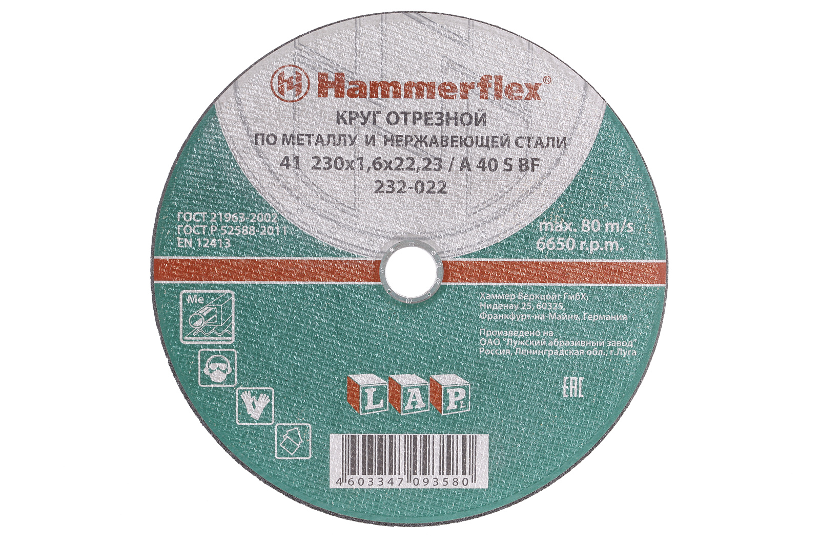 Круг отрезной Hammer 230х1.6х22 упак. 25 шт.
